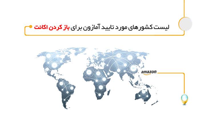 لیست کشورهای مورد تایید آمازون برای باز کردن اکانت فروشنده