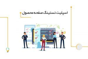 اسپلیت تستینگ صفحه محصول