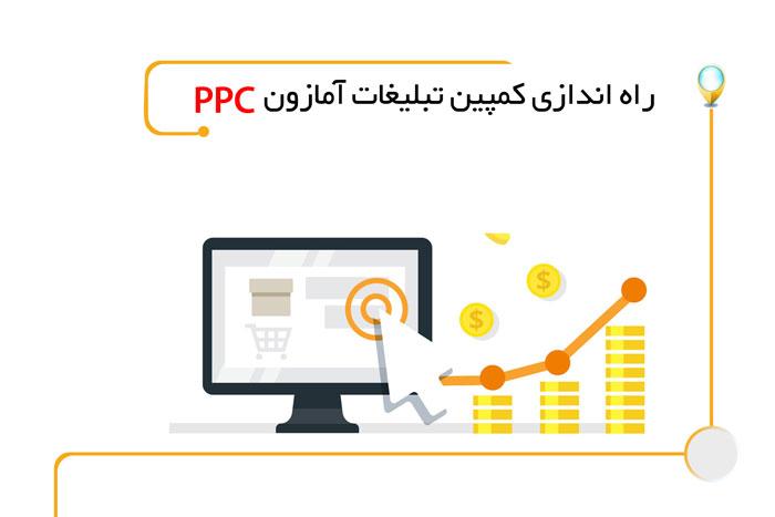 کمپین PPC