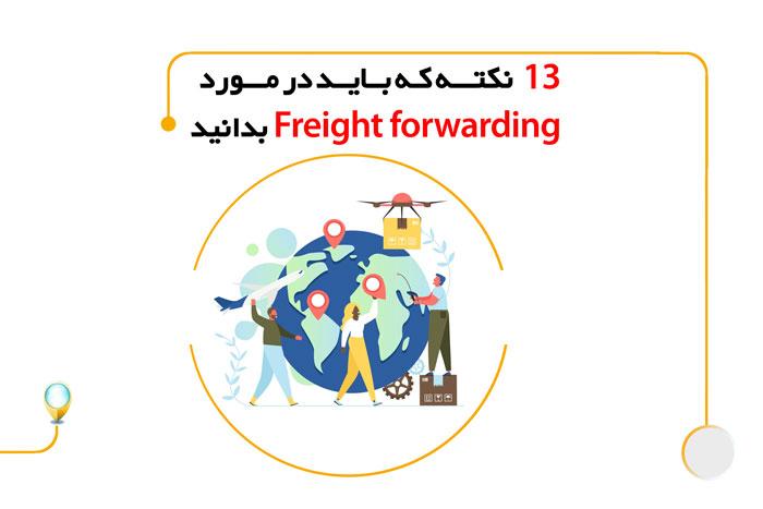 ۱۳ نکته که باید در مورد freight forwarding بدانید