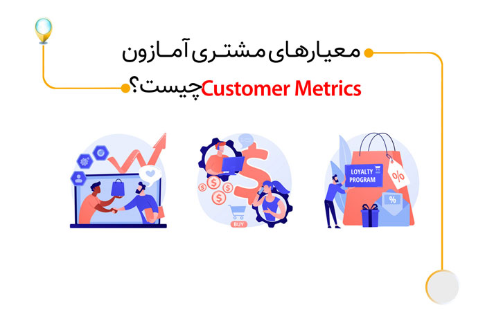 معیارهای مشتری آمازون