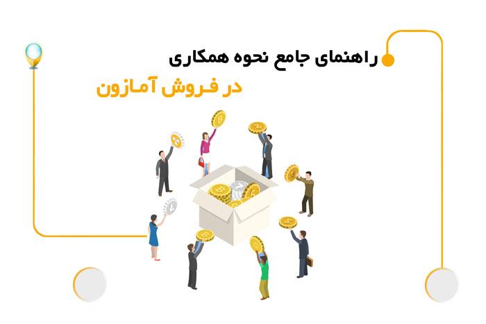 همکاری در فروش آمازون
