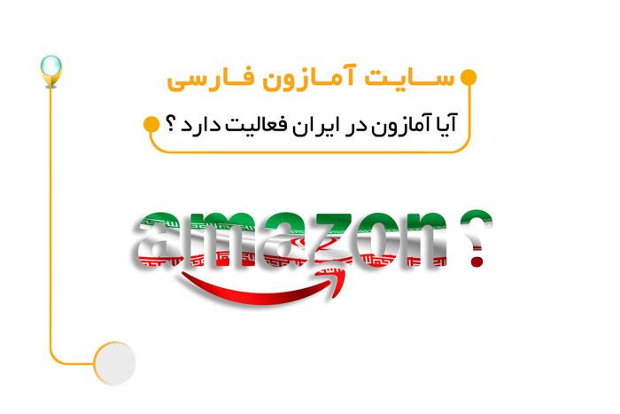 سایت آمازون فارسی