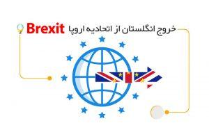 خروج انگلستان از اتحادیه اروپا