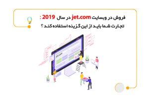 jet.com وبسایت