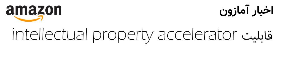 قابلیت intellectual property accelerator