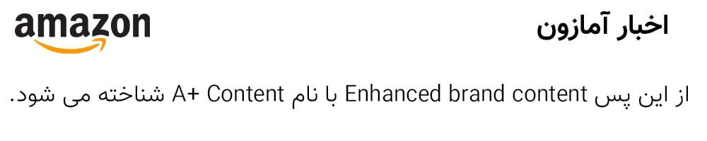 از این پس Enhanced brand content با نام A+ Content شناخته می شود.-