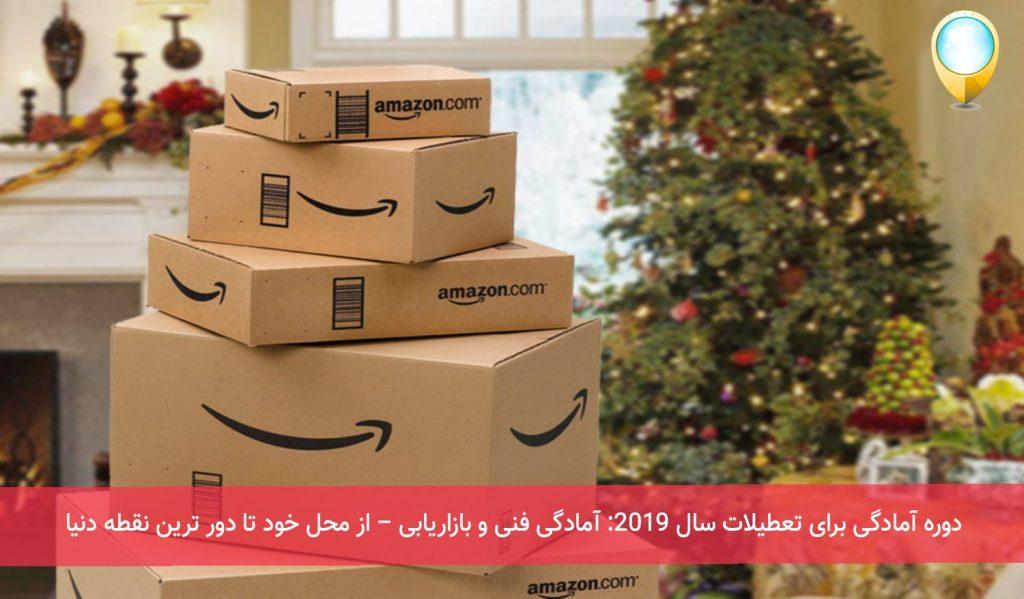 بسته بندی برای تعطیلات