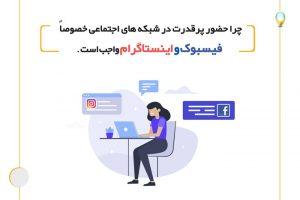چرا حضور پرقدرت در شبکه های اجتماعی خصوصا فیسبوک و اینستاگرام واجب است