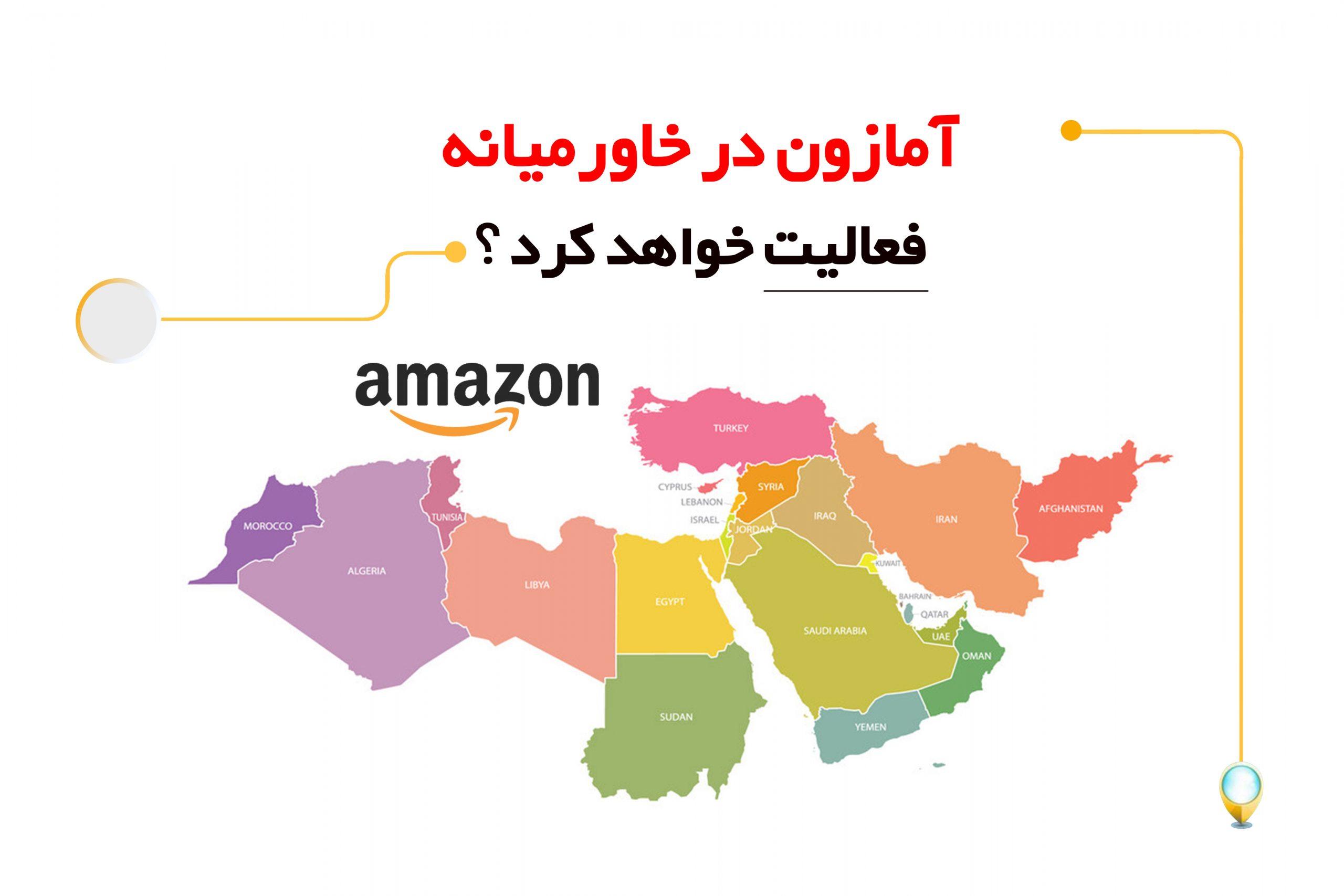 آمازون در خاورمیانه فعالیت خواهد کرد