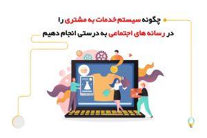 چگونه سیستم خدمات به مشتری را در رسانه های اجتماعی به درستی انجام دهیم