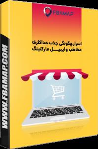 دوره ایمیل مارکتینگ (1)