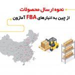 نحوه ارسال محصولات از چین به انبارهای FBA آمازون