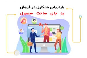 بازاریابی همکاری در فروش به جای ساخت محصول