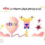 باید و نبایدهای فروش محصولات در eBay