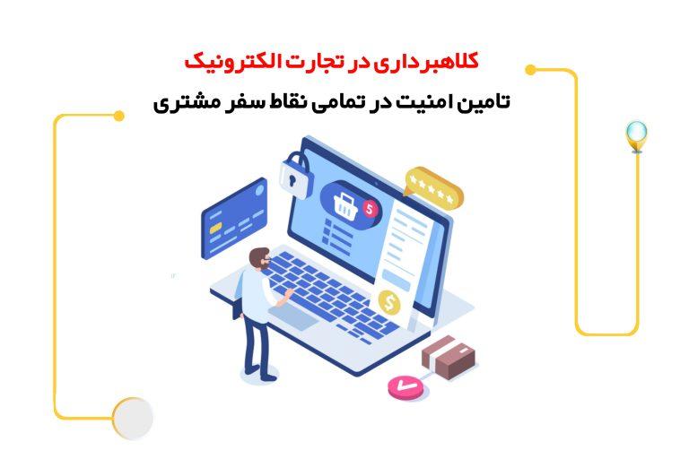 کلاهبرداری در تجارت الکترونیک: تامین امنیت در تمامی نقاط سفر مشتری